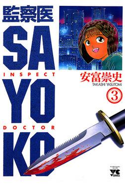 監察医 SAYOKO(3)-電子書籍