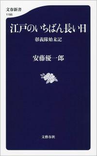江戸のいちばん長い日 彰義隊始末記(文春新書)