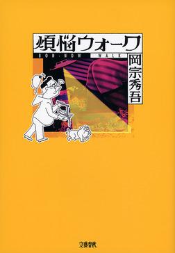 煩悩ウォーク-電子書籍