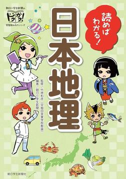 読めばわかる!日本地理-電子書籍