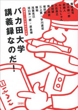 赤塚不二夫生誕80年企画 バカ田大学講義録なのだ!-電子書籍