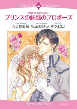 王室ロマンスアンソロジー プリンスの魅惑のプロポーズ-電子書籍