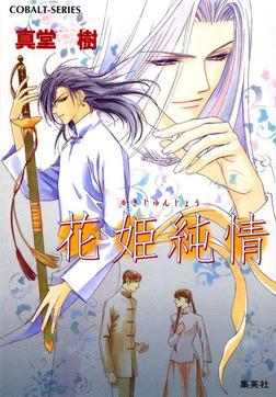 花姫純情-電子書籍