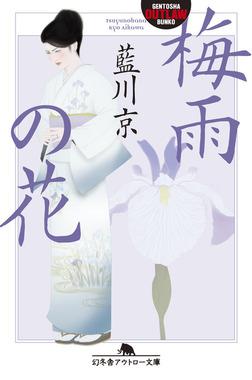 梅雨の花-電子書籍