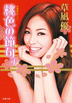 桃色の節句す-電子書籍