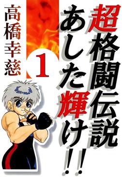 超格闘伝説あした輝け!!1-電子書籍