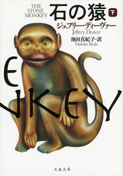 石の猿 下-電子書籍