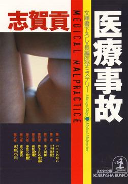 医療事故-電子書籍