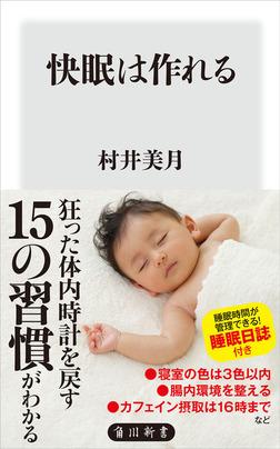 快眠は作れる-電子書籍