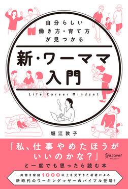 自分らしい働き方・育て方が見つかる 新・ワーママ入門-電子書籍