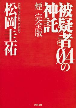 被疑者04の神託 煙 完全版-電子書籍