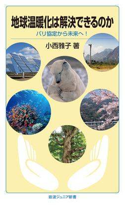 地球温暖化は解決できるのか パリ協定から未来へ!-電子書籍