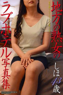 「地方の熟女のラブホテル写真集」 しほ 43歳-電子書籍
