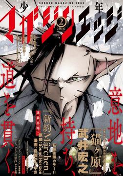 少年マガジンエッジ 2016年2月号 [2016年1月16日発売]-電子書籍