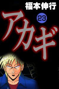 アカギ 23