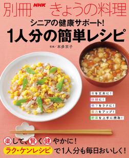 シニアの健康サポート! 1人分の簡単レシピ-電子書籍