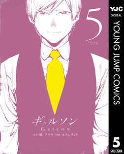 ギャルソン 5-電子書籍