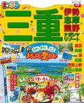 まっぷる 三重  伊勢志摩・熊野・ナガシマリゾート