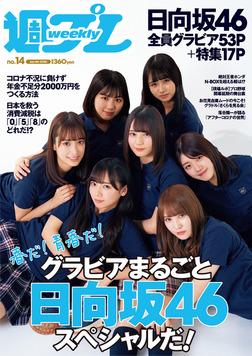 週プレ2020年4月6日号No.14-電子書籍