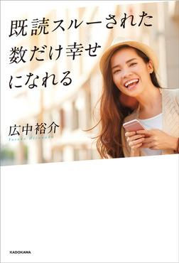 既読スルーされた数だけ幸せになれる-電子書籍