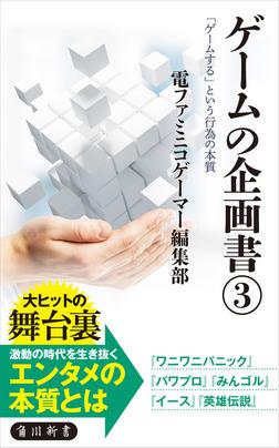 ゲームの企画書(3) 「ゲームする」という行為の本質-電子書籍