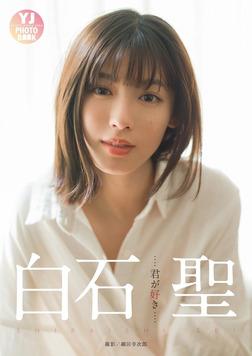 【デジタル限定 YJ PHOTO BOOK】白石聖写真集「君が好き」-電子書籍
