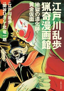 江戸川乱歩猟奇漫画館-電子書籍