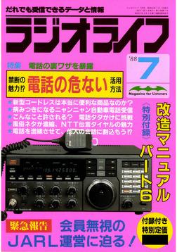ラジオライフ 1988年 7月号-電子書籍