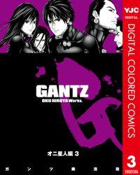 GANTZ カラー版 オニ星人編 3