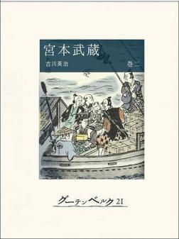 宮本武蔵(巻二)-電子書籍