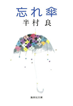 忘れ傘-電子書籍