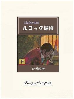 ルコック探偵(下)-電子書籍