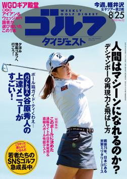 週刊ゴルフダイジェスト 2020/8/25号-電子書籍