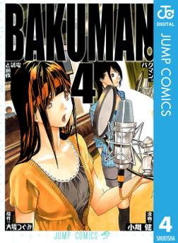 バクマン。 モノクロ版 4-電子書籍