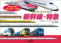 新幹線・特急