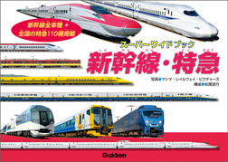 新幹線・特急-電子書籍