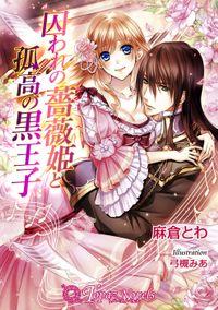 囚われの薔薇姫と孤高の黒王子【書下ろし】