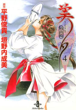 吸血姫美夕 4-電子書籍
