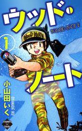 ウッド・ノート(エンペラーズコミックス)