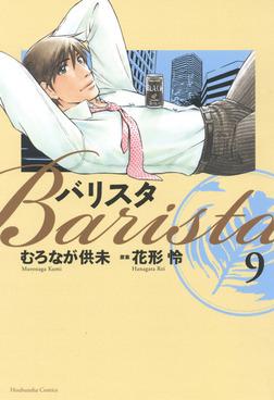 バリスタ 9巻-電子書籍