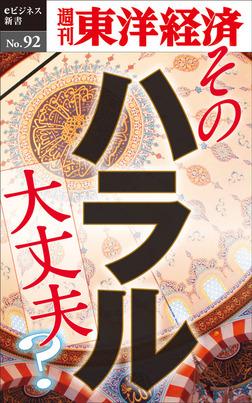 そのハラル大丈夫?―週刊東洋経済eビジネス新書No.92-電子書籍