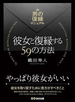彼女と復縁する59の方法 ~男の復縁マニュアル~-電子書籍