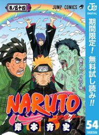 NARUTO―ナルト― モノクロ版【期間限定無料】 54