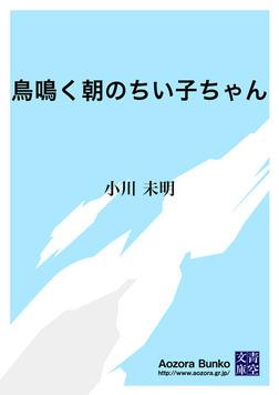 鳥鳴く朝のちい子ちゃん-電子書籍