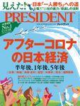 PRESIDENT 2020年7月31日号