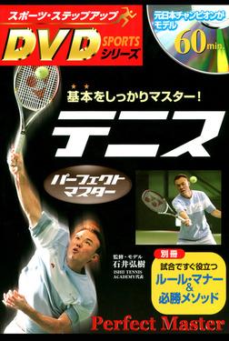 テニスパーフェクトマスター―基本をしっかりマスター! <DVD無しバージョン>-電子書籍