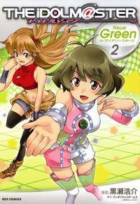 アイドルマスター Neue Green for ディアリースターズ: 2