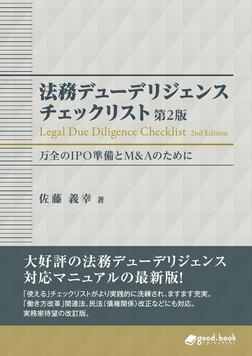 法務デューデリジェンス チェックリスト 万全のIPO準備とM&Aのために-電子書籍