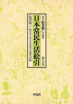 日本常民生活絵引 5-電子書籍