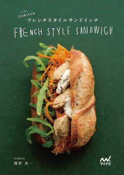 イトキトのフレンチスタイルサンドイッチ-電子書籍